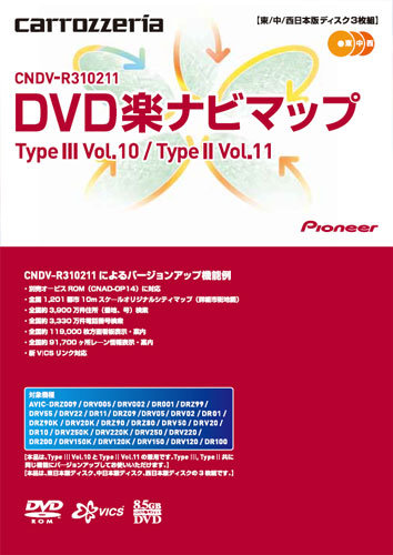 DVD楽ナビマップ TypeIII Vol.10/Type II Vol.11 (CNDV-R310211)